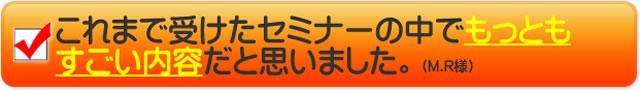 オークファン Amazon輸出セミナーの感想3