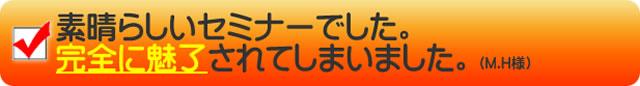 オークファン Amazon輸出セミナーの感想1