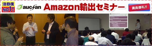オークファン Amazon輸出セミナー 懇親会の様子1