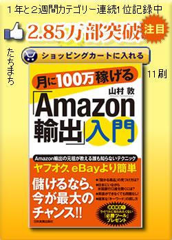 「Amazon輸出 入門」
