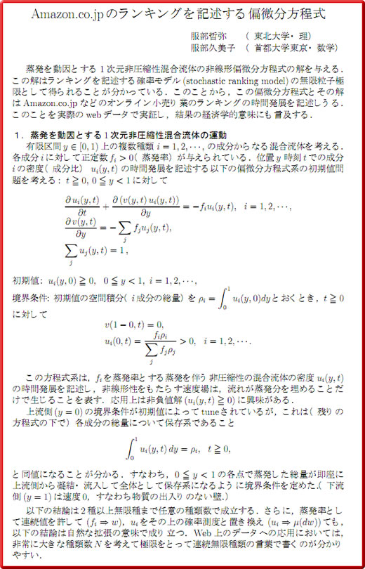 Amazon.co.jpのランキングを記述する偏微分方程式