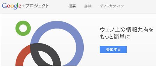 Google+のトップページ