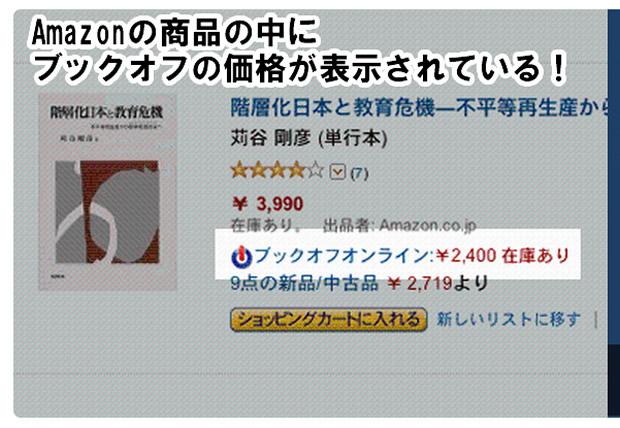 Amazonの商品の中に、ブックオフの価格が表示されている!