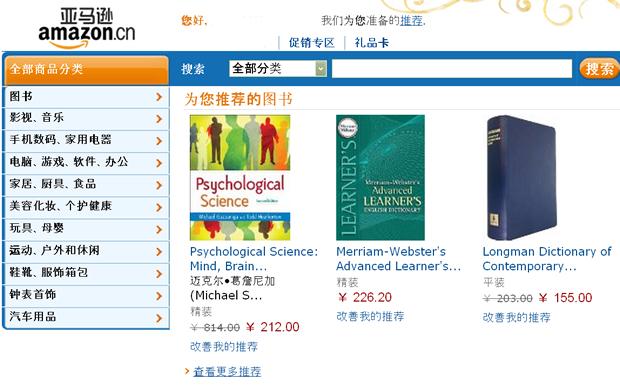 Amazon中国のトップページ