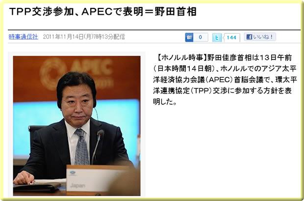 TTP交渉開始。APECで表明。野田首相