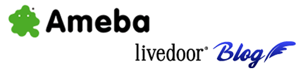 アメブロとライブドアブログのロゴ画像
