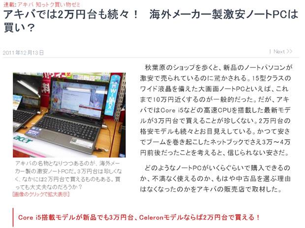 アキバでは2万円台も続々!海外メーカー製激安ノートPCは買い?
