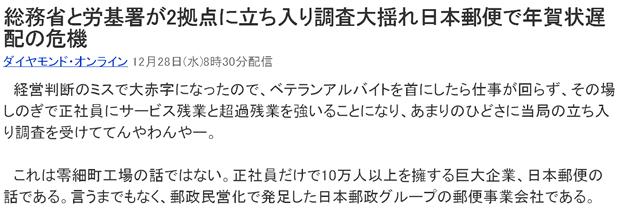 総務省と労基署が2拠点に立ち入り調査 大揺れ日本郵便で年賀状遅配の危機