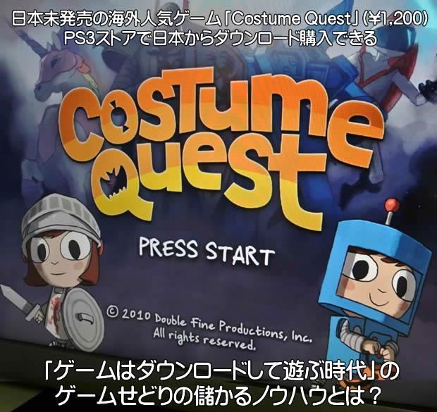 Costume Quest(コスチュームクエスト)