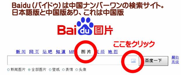 画像検索せどり Baiduステップ2
