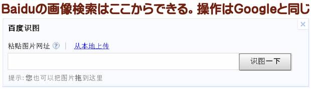 画像検索せどり Baiduステップ3