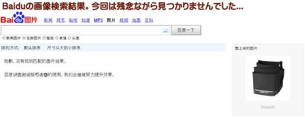 画像検索せどり Baiduステップ4