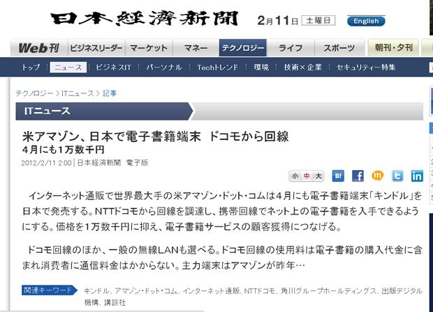 キンドル日本上陸を伝える日経新聞