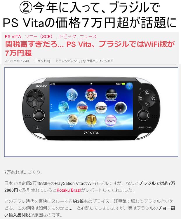 ブラジルでPS Vitaの価格が7万円超えていることが話題に