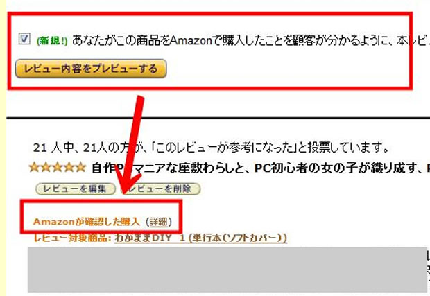 Amazonレビュー認証機能導入