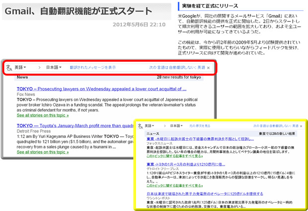 Gmail自動翻訳機能