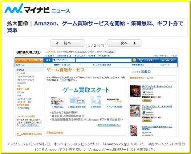 Amazonゲーム買取サービス開始