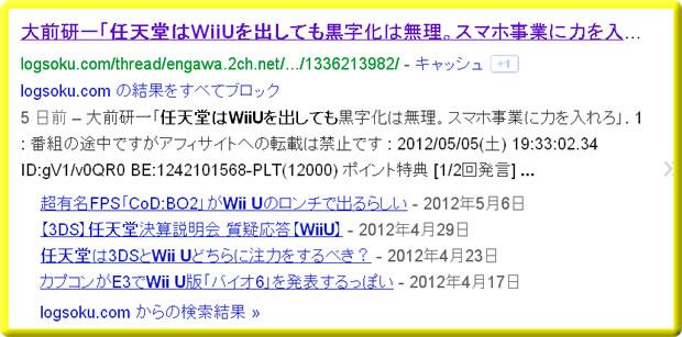 大前研一「任天堂はWii Uを出しても黒字化は無理。スマホ事業に力を入れろ