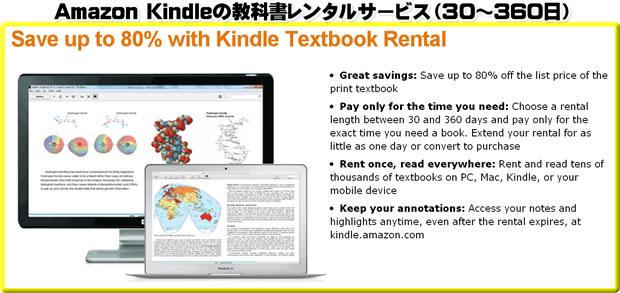 Amazon キンドルの教科書レンタルサービス