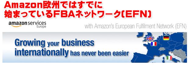 Amazon欧州では既に始まっているFBAネットワーク(EFN)