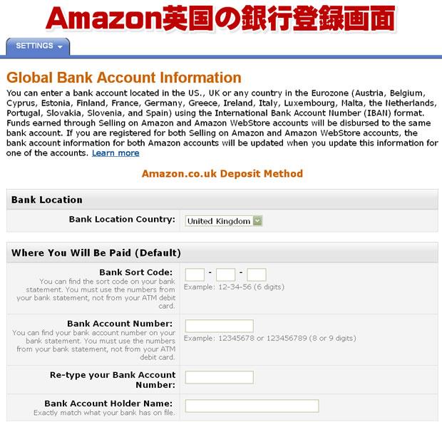 Amazon英国の銀行登録画面