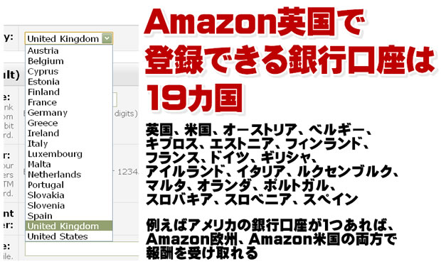 Amazon英国で登録できる銀行口座は19カ国