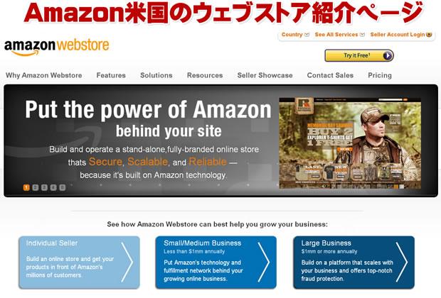 Amazon米国のウェブストア紹介ページ