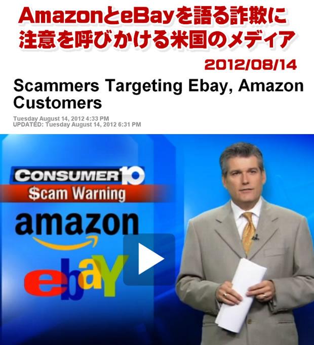 AmazonとeBayを語る詐欺に米国メディアが注意喚起1