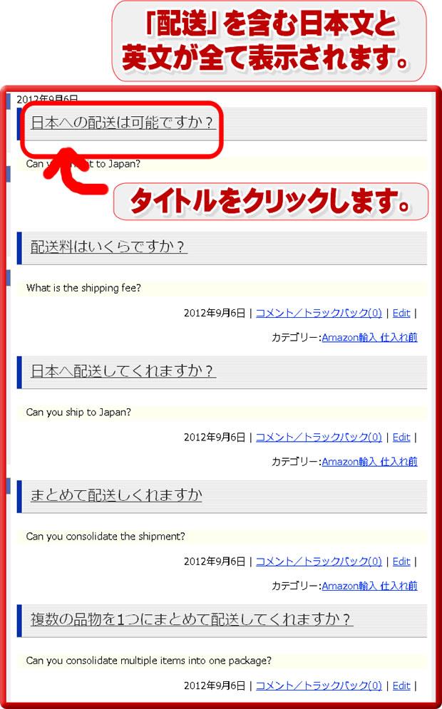 あま英語の操作方法3