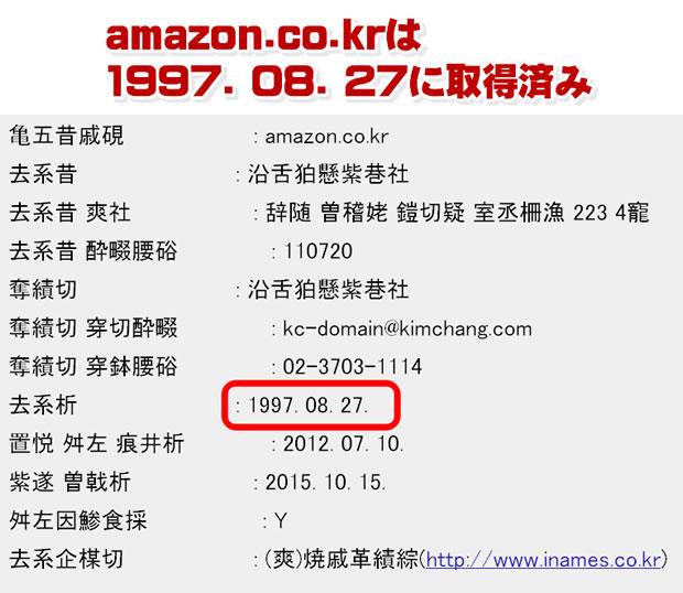 Amazon.co.krドメインは1997.08.27に取得済み