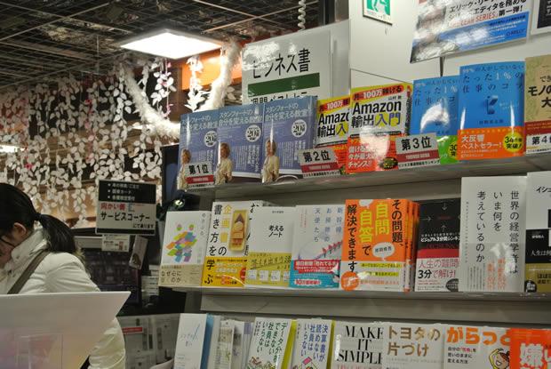 「Amazon輸出 入門」 有隣堂 ヨドバシAKIBA店 週間ランキング2位