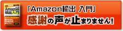 「Amazon輸出 入門」にいただいた感謝の声