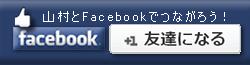 Facebookで友達になる