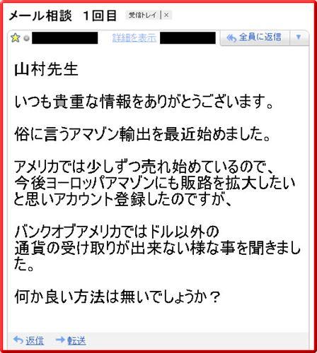 メール相談1