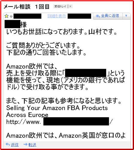 メール相談2