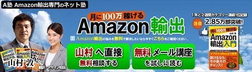 Amazonコンサルタント A塾 トップ画像